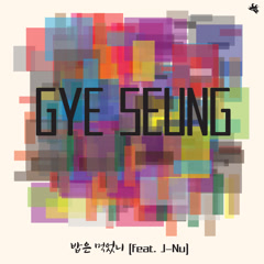 Did You Have Something (Single) - Gye Seung