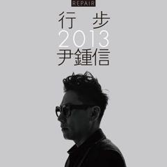Track 2013 Yoon Jong Shin (CD2) - Yoon Jong Shin