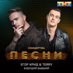 Будущий бывший (Single) - Егор Крид, Terry