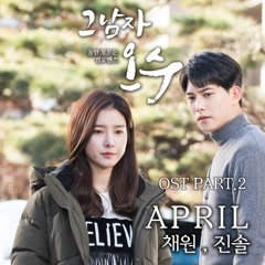 That Man Oh Soo OST Part.2 - Lee Jin Sol, Kim Chae Won