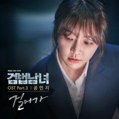 Investigation Couple OST Part.3