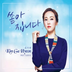 Kim Ga Hyeon's First Album - Kim Ga Hyeon