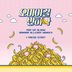 Banana Allergy Monkey (EP) - OH MY GIRL BANHANA
