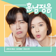 The Undateables OST (CD1)