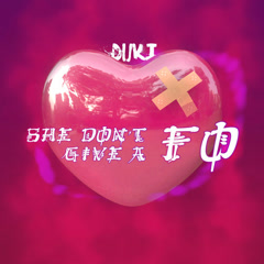 She Don't Give a Fo (Single)
