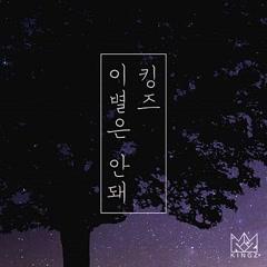 Not Farewell (Single) - KINGZ