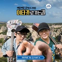 Road To Ithaca Part.6 - Lee Hong Ki, Ha Hyun Woo (Guckkasten), Yoon Do-hyun