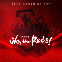 2018 Football National Team Cheering Album 'We, The Reds'