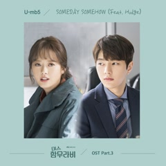 Miss Hammurabi OST Part.3 - U-mb5