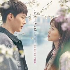 Come And Hug Me OST Part.1 - Yang Yoseop