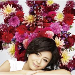 Uta Monogatari CD2 - Yakushimaru Hiroko