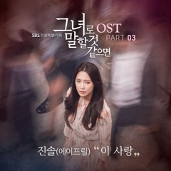 Let Me Introduce Her OST Part.3 - Lee Jin Sol