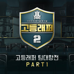 Highschool Rapper 2 Team Competition Part.1 - Various Artists