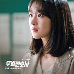 Lawless Lawyer OST Part.3 - Kim Yeon Ji