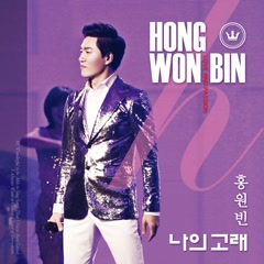 Love & Passion (EP) - Hong Won Bin