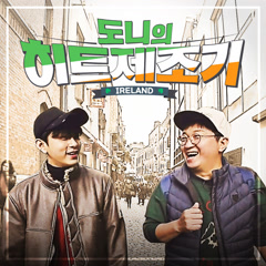Hyung-Don's HIT MAKER (Single) - LUDONPH YONGJUNKO