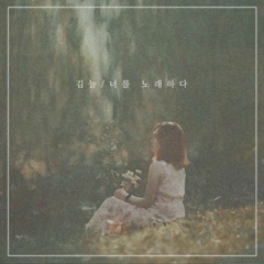 Sing For You (Single)