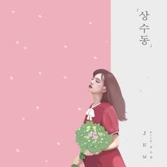 Sangsudong (Single)