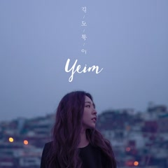 Street Cornor (Single) - Yeim