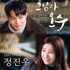 That Man Oh Soo OST Part.4 - Jung Jin Woo