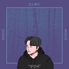 Jangmasbi (Single)