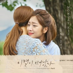 Goodbye to Goodbye OST Part.5