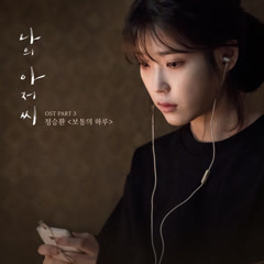 My Mister OST Part.3