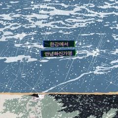 From The Han River (Single)