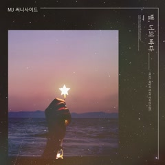 Star, Sea Of Love (Single) - MJ