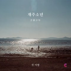 First Trip (Single) - Jaejoo Boys