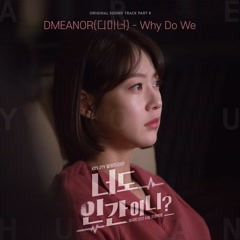 Are You Human Too ? OST Part.8 - DMEANOR