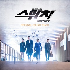 Switch: Change The World OST - Various Artists