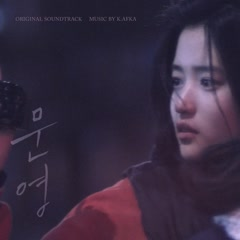Moon Young (Original Motion Picture Soundtrack) - K.AFKA