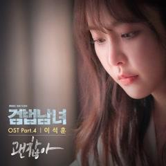 Investigation Couple OST Part.4