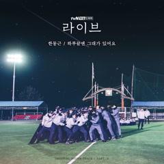Live OST Part.2 - Han Dong Geun