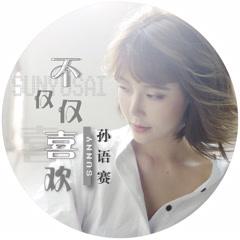 Không Chỉ Là Thích (不仅仅是喜欢) (Single) - Tôn Ngữ Trại & Tiêu Toàn