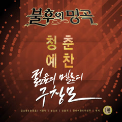Immortal Song 2 - Singing the Legend (Koo Chang Mo Part.1) - Various Artists