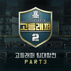 Bài hát High School Rapper 2 Team Competition Part.3 - Various Artists