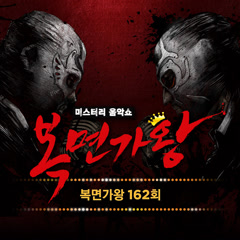 King of Mask Singer EP.162 - Various Artists