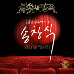 Immortal Song 2 The Legendary Song Chang Sik Part.2 - Various Artists