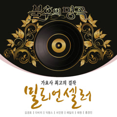Immortal Song Million Seller Special Part.1 - Various Artists