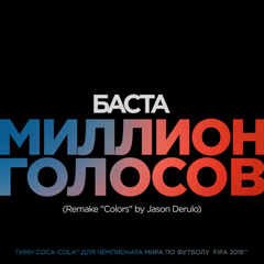 "Миллион голосов (Remake ""Colors"" By Jason Derulo) - Basta"