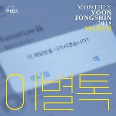 Monthly Project 2018 March Yoon Jong Shin (Single) - Yoon Jong Shin