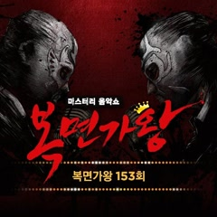 King Of Masked Singer EP.153 - Various Artists