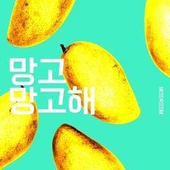 Mango Mango (Single)