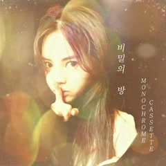 Secret Room (Single)