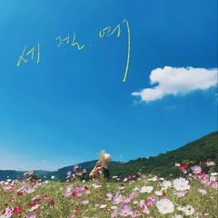 Se.Jel.Ye (Single) - Shin Ki Nam