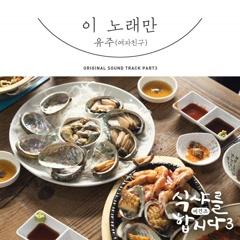 Let's Eat 3 OST Part.3