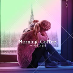 I Biga Geuchilkka (Single) - Morning Coffee
