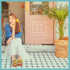 Every Day, Every Night (Single) - Lim Soo Yeon